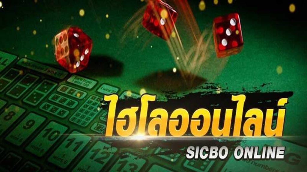 เกมคาสิโนออนไลน์ ไฮโล (Sicbo)