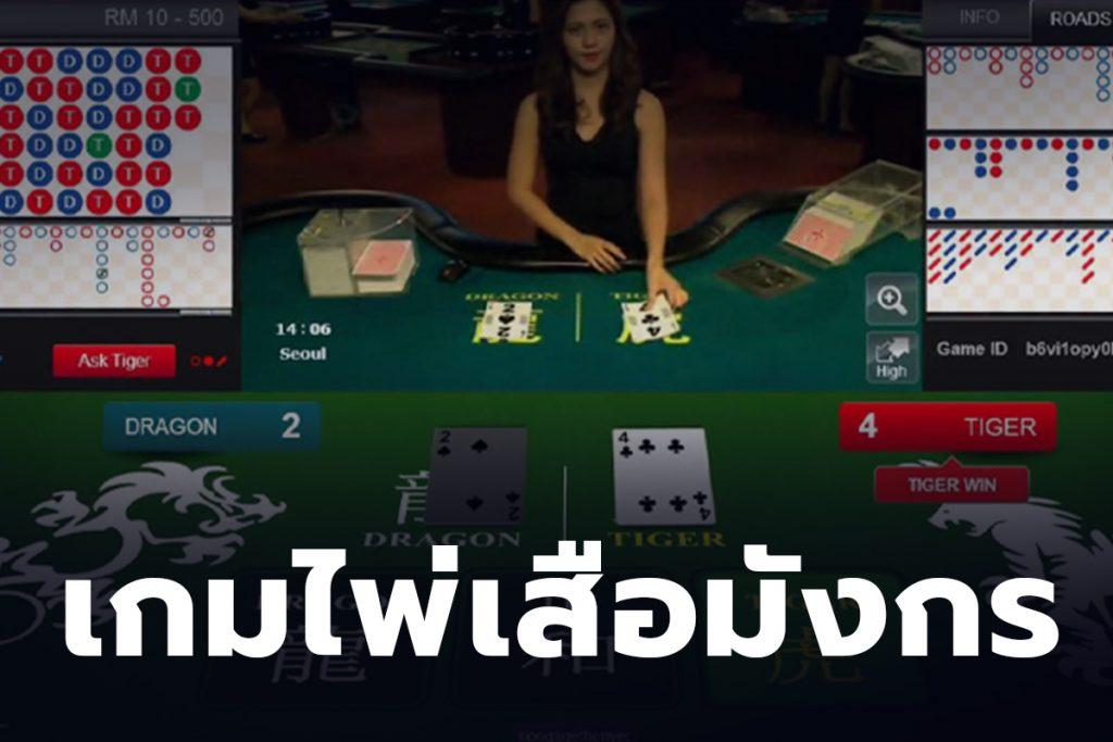 เปิดประวัติเกมไพ่เสือมังกร เกมไพ่ทำเงินยอดนิยม - ประวัติเกมไพ่เสือมังกร
