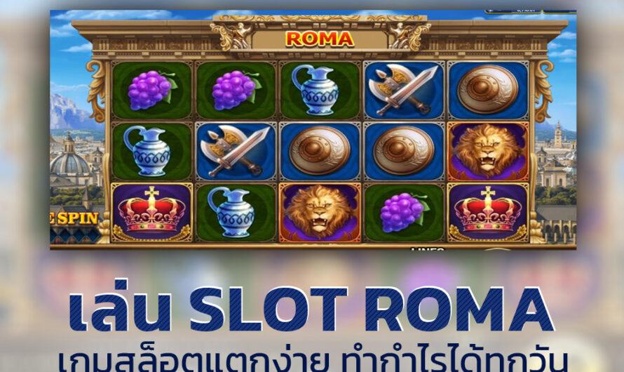 เล่น SLOT ROMA เกมสล็อตแตกง่ายทำกำไรได้ทุกวัน